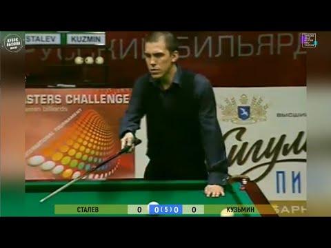 Идеальная игра. Кузьмин - Сталев (финал), Кубок Вызова 2010. Бильярд (московская пирамида)