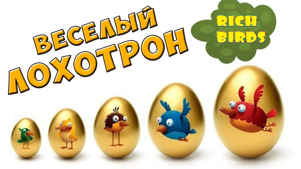 игра где зарабатывают деньги на яйцах
