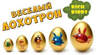 Download RICH BIRDS, Заработок на яйцах – ЧЁРНЫЙ СПИСОК #3 Mp3 and Videos