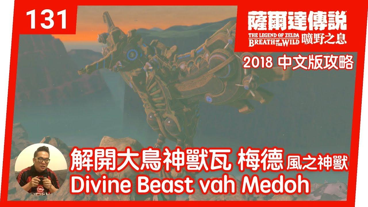 【薩爾達傳說 曠野之息】131-解開大鳥神獸瓦梅德 Divine Beast Vah Medoh (aka 風之神獸)(2018 中文版) - YouTube