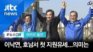 """[라이브썰전 H/L] 김종배 """"이낙연 호남 행보, 너무 이른감 있어""""…왜? / JTBC 뉴스ON"""