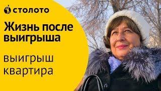 Столото ПРЕДСТАВЛЯЕТ | Победитель Жилищной лотереи - Нина Орловская | Выигрыш - квартира