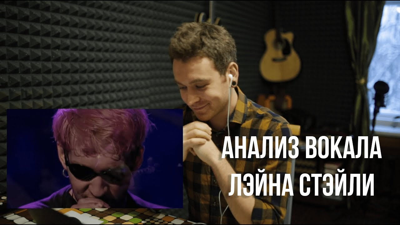 Alice in Chains - Nutshell (Vocal Coach Analysis & Reaction of Layne Staley) - Лэйн Стэйли.