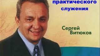 Сергей Витюков  Урок 02  Школа практического служения