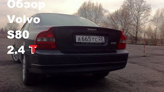 Обзор Volvo s80 2.4 Turbo