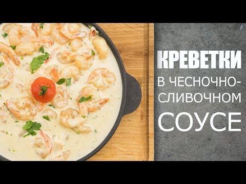 Как готовить креветки в чесночно-сливочном соусе☆ Рецепт от ОЛЕГА БАЖЕНОВА #50 [FOODIES.ACADEMY]