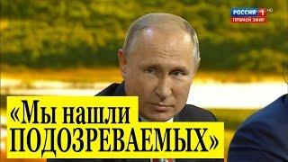 СРОЧНО! Путин: Мы нашли отравителей Скрипалей!