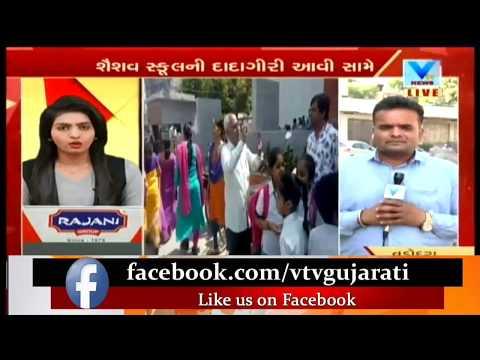 Vadodara: Shaishav School in Gomti Area Threatens to Cancel Admission over Pending Fees   Vtv