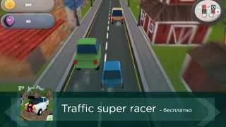 Обзор android игры Traffic super racer(, 2015-06-20T16:23:31.000Z)