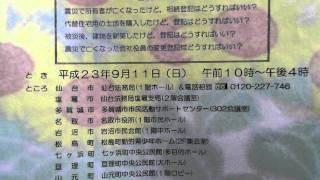 DNN1333 法律相談(8/17 17:47)