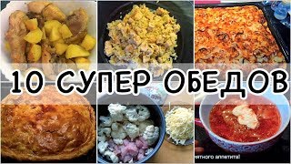 ПРОСТЫЕ ОБЕДЫ, Меню питания на неделю, Заготовки Еды, Что приготовить на обед быстро и просто