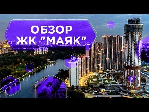 ЖК «МАЯК». Обзор инфраструктуры жилого комплекса «Маяк» после сдачи 6+