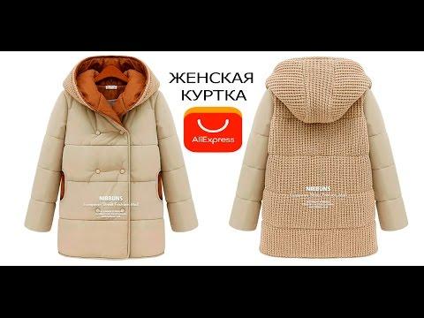 видео: Качественная женская куртка с aliexpress/parcel from aliexpress