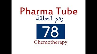 Pharma Tube - 78 - Chemotherapy - 1 - Introduction [HD]
