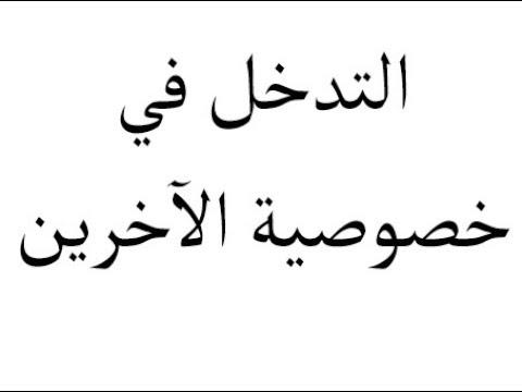 التدخل في خصوصيات الاخرين حديث رمضان ٢٠١٨ حلقة ١٥ Youtube