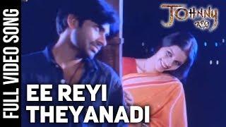 Ee Reyi Theyanadi Full Video Song | Johnny Video Songs | Pawan Kalyan, Renu Desai | Geetha Arts