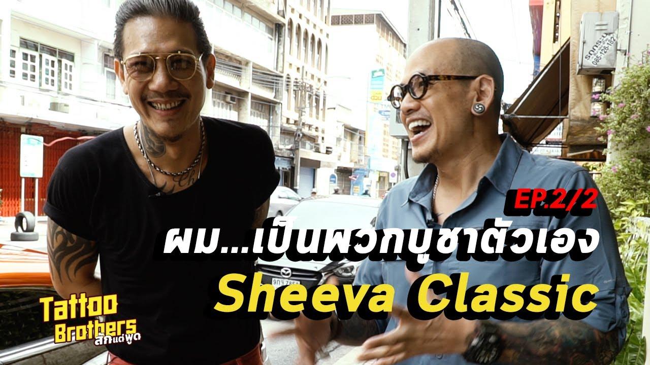 ผม...เป็นพวกบูชาตัวเอง Sheeva Classic [EP.2/2] | Tattoo Brothers สักแต่พูด