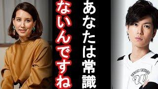 【衝撃】加藤シゲアキに対する政井マヤのある一言が辛辣で一同騒然! 小...