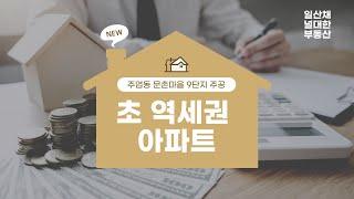 주엽 초 역세권 문촌마을 아파트 9단지 주공