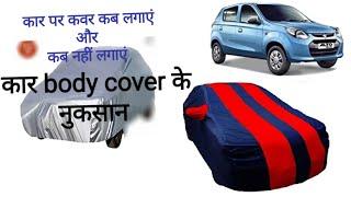 कार body cover के नुकसान | कार का कवर कैसे लगाएं |