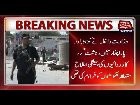 Interior Ministry Issued Alters about Quetta, Parachinar Attacks Beforehand