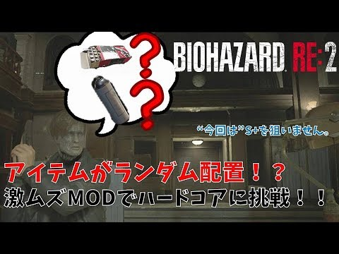 Download 【バイオ2 RE2】ランダム配置の最高難易度に挑戦!【アイテムランダマイザー】