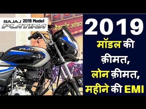 2019 Bajaj Platina 110cc 2019 ASB New Price with Loan, Emi, RTO ExShowroom, OnRoad price in hindi