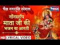 चैत्र नवरात्रि भक्ति : नॉनस्टॉप माता जी के भजन : मईया जी घर आयी :  Nonstop Mata Bhajan va Aarti