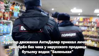Рейд АнтиДилер Октябрьский район г Красноярска