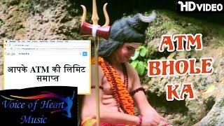 ATM BHOLE KANew Latest Haryanvi Bhole Baba Song 2017 Atul Rana Voice of Heart Musica Bhakti Sagar
