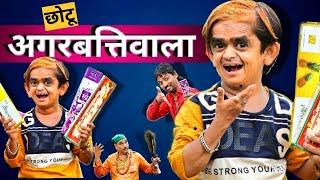 Chotu Dada Agarbatti wala|छोटू दादा अगरबत्ती वाला |Khandesh Ke Chhotu Dada Latest Comedy Video 2021