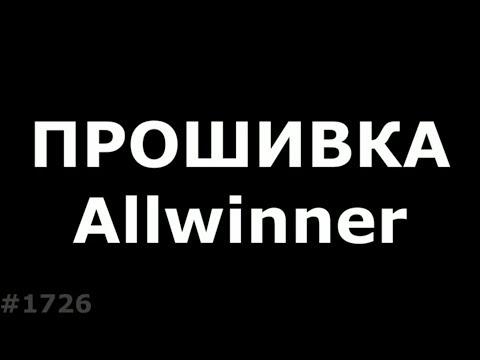Прошивка телефонов на процессоре Allwinner