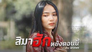 สิมาฮักหยังตอนนี้  - อัน พิไลพร cover version