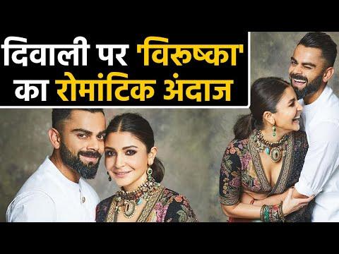 Virat Kohli, Anushka Sharma shared lovable pictures Diwali Celebration   वनइंडिया हिंदी Mp3