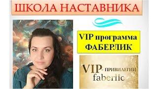 VIP привилегии FABERLIC. Регистрации от компании