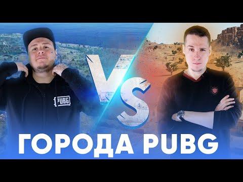 m4dshaw против MakataO - ГОРОДА PUBG / КНОУЛЕДЖ ЧЕЛЛЕНДЖ