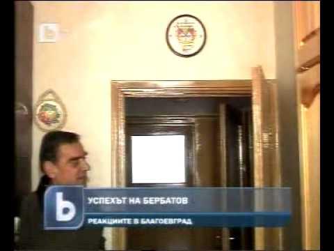 First team of Berbatov - Pirin Blagoevgrad