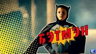 Музыка потомучто я бэтмен
