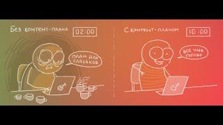 видео Контент Маркетинг: Создание Контент-Плана для Социальных Сетей