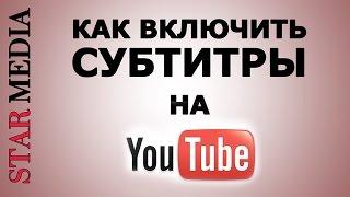 Субтитры YouTube: как включить, настроить и выбрать язык субтитров. Видеоинструкция. StarMedia
