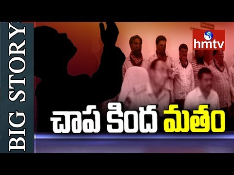 Love Jihad in Hyderabad   Big Story   hmtv