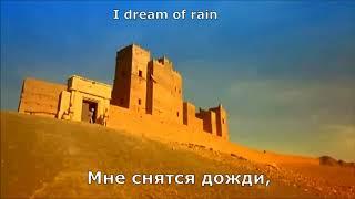 Sting - Desert Rose (перевод субтитры)