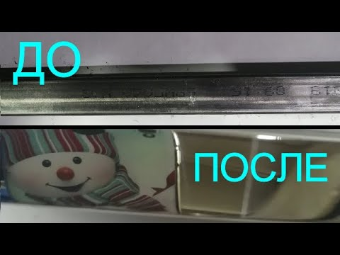 Полировка металла до зеркального блеска в домашних условиях