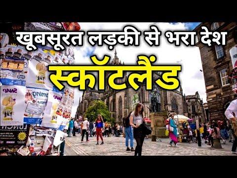 स्कॉटलैंड एक खूबसूरत देश || Amazing facts about Scotland in hindi