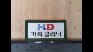 HD가족클리닉