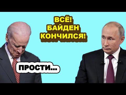 Россия ПРИЗЕМЛИЛА Америку! Пeнтaгoн слезно упрашивал Байдена извинится перед Путиным