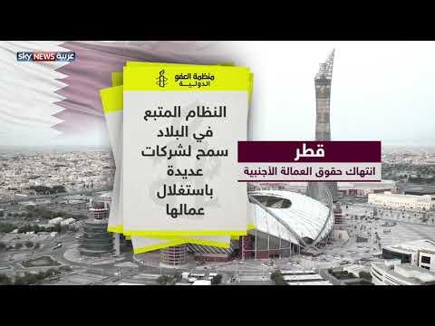 قطر: انتهاك حقوق العمالة الأجنبية  - نشر قبل 2 ساعة
