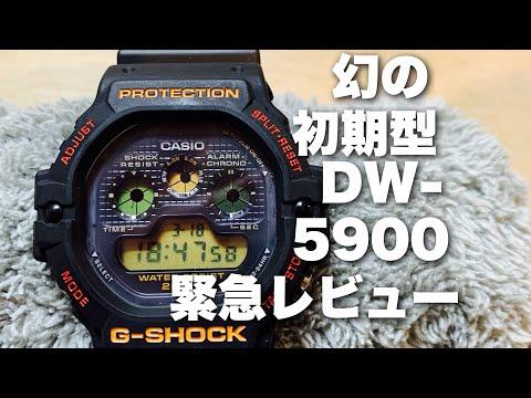 CASIO G-SHOCK DW-5900 First Model 幻の初期型モデルを完全レビュー! 語り/チプカシスト・ヒデオ