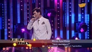 Жігер Ауыпбаев - «Неге жыладың?» (Әні: А.Айтжанов, сөзі: Н.Тұрғанбек)