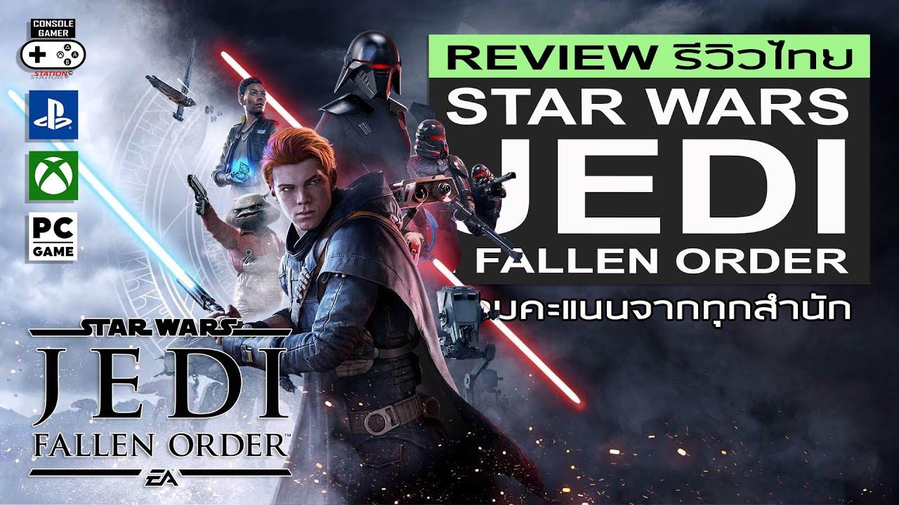 Star Wars Jedi: Fallen Order รีวิว [Review]